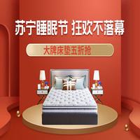苏宁 睡眠节钜惠 床垫专场