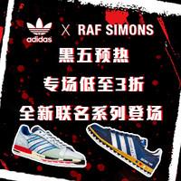 海淘活动:Get The Label中文官网 adidas Originals x Raf Simons全新联名系列登场