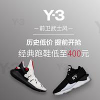 Get The Label中文官网 Y-3专场促销 黑五提前开抢