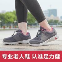 足力健 中老年舒适软底健步鞋 妈妈鞋