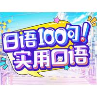沪江网校 日语实用口语100句【随到随学班】