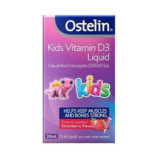 婴儿童液体维生素D滴剂补钙草莓味 20ml