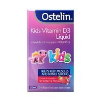 Ostelin 婴幼儿维生素D滴剂 草莓味 20ml