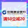 建设银行 X 百大易购 龙支付 满50立减20元  周六7:30
