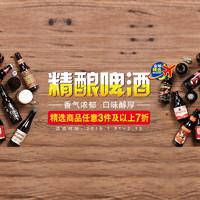 促销活动:麦德龙 精酿啤酒新春促销