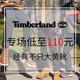 海淘活动:Get The Label中文官网 Timberland专场促销 低至110元+满60镑包邮包税