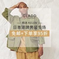 GLADD中文官网 精选KELEN日本潮牌男装专场