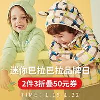 苏宁易购 迷你巴拉巴拉旗舰店年货促销