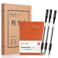 正彩 牛皮纸档案盒 送A6记事本+中性笔3支