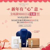 海淘活动:日本松屋百货中文官网 新年有心意专场