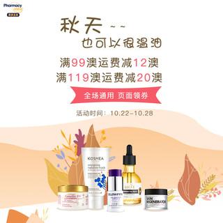 海淘活动:澳洲PO中文网 精选品牌 护肤化妆品类 大促活动