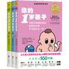 《 你的N岁孩子系列1-3岁 》套装全3册 64元包邮(需用券)