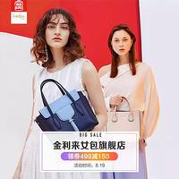 促销活动:京东 金利来箱包品类日