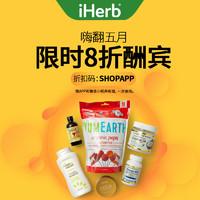 iHerb 五月iHerb移动端专属福利