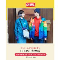 促销活动 : 京东 CHUMS 冬季焕新