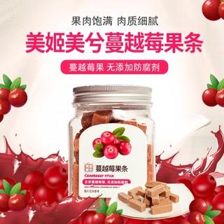 美姬美兮 蔓越莓果条/果糕 蜜饯 清爽味美酸甜开胃 100g/罐*3罐