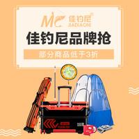 促销活动:苏宁易购 佳钓尼官方旗舰店 大牌日