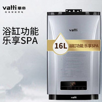 Vatti/华帝 JSQ30-i12024-16燃气热水器家用天然气16升恒温强排式