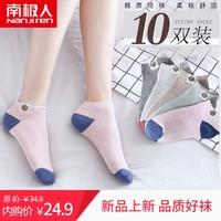 南极人10双装袜子女春夏季短袜