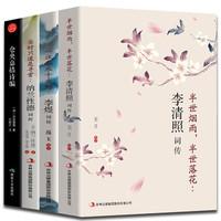《李清照词传+李煜词传+纳兰性德词传+仓央嘉措诗编词》全4册