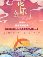 华乐纪·2019国风音乐盛典  上海站