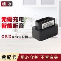 魄冰OBD定位器 车载可听音录音GPS定位器 送流量卡或听音卡
