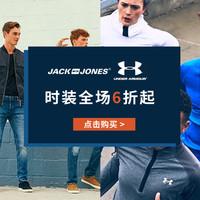 海淘活动 : Get The Label中文官网 精选UNDER ARMOUR、JACK JONES专场 鞋服大促