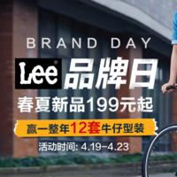 促销活动 : 天猫 Lee官方旗舰店 品牌日促销