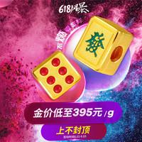 苏宁易购 周大生珠宝旗舰店 618提前购