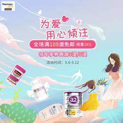 Pharmacy Online中文官网 母亲节 多品类促销