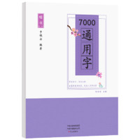 《楷书7000通用字练字帖》
