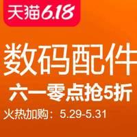 天猫 6.1狂欢 配件会场