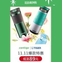 亚马逊海外购 Contigo、Tiger双11爆款大促