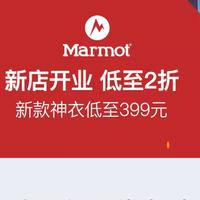 考拉海购 Marmot户外旗舰店 开业盛典