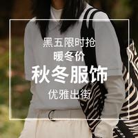 海淘活动、超值黑五:Get The Label中文官网 黑五狂欢 秋冬服饰大促