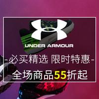 Get The Label中文官网 精选UNDER ARMOUR 安德玛 运动鞋服专场