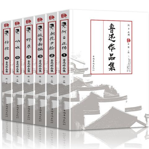 《鲁迅作品集》(套装共6册)