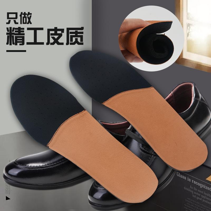 牧の足 皮鞋鞋垫 37-44码