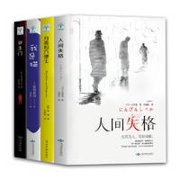 《人间失格+月亮和六便士+我是猫+罗生门》全4册
