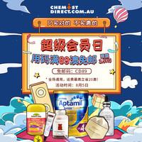 海淘活动:澳洲CD中文网 超级会日 全品类活动促销