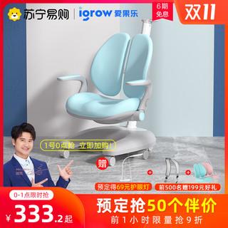 爱果乐田亮推荐儿童学习椅