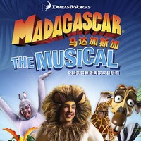 全新英国原版阖家欢音乐剧《马达加斯加》上海站
