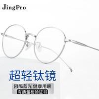 JingPro 镜邦 1912超轻钛架 复古磨砂圆框镜框耐腐蚀+日本进口1.60防蓝光超薄低反非球面树脂镜片(适合0-600度)