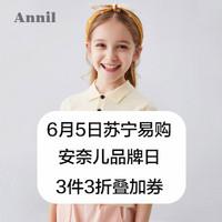 促销活动:苏宁易购 安奈儿品牌日 童装大促
