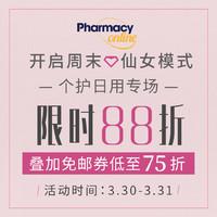 海淘活动:Pharmacy Online中文官网 个护日用专场