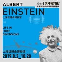 早鸟票 : 启初·天才相对论-爱因斯坦的异想世界特展  上海站