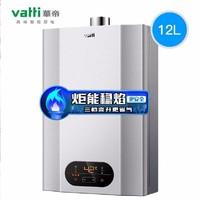 华帝燃气热水器i12050家用天然气即热智能12升恒温洗澡强排式官方