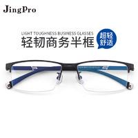 JingPro 镜邦 919钛合金全框/半框商务近视眼镜架+1.56防蓝光(适合0-400度)
